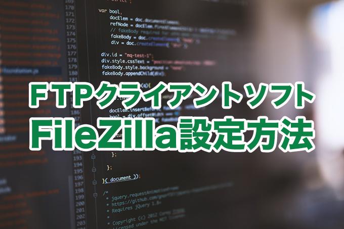 WordPressの初期設定!その前に…FTPクライアントソフトFileZillaのダウンロード&設定
