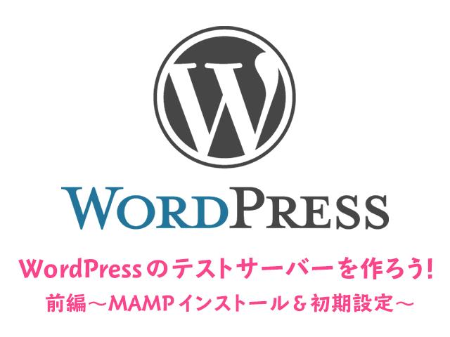 WordPressをローカルで!テストサーバーを作ろう!(MAMP導入編)