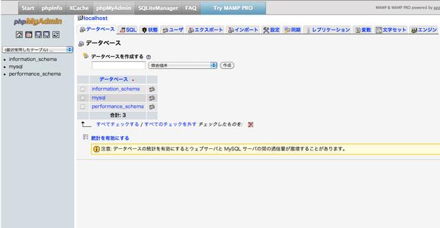 mampデータベース