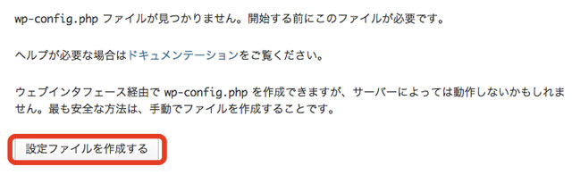 wp設定ファイル