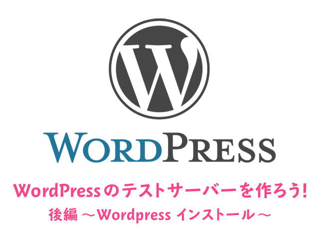 WordPressのテストサーバーを作ろう!(WordPressインストール編)
