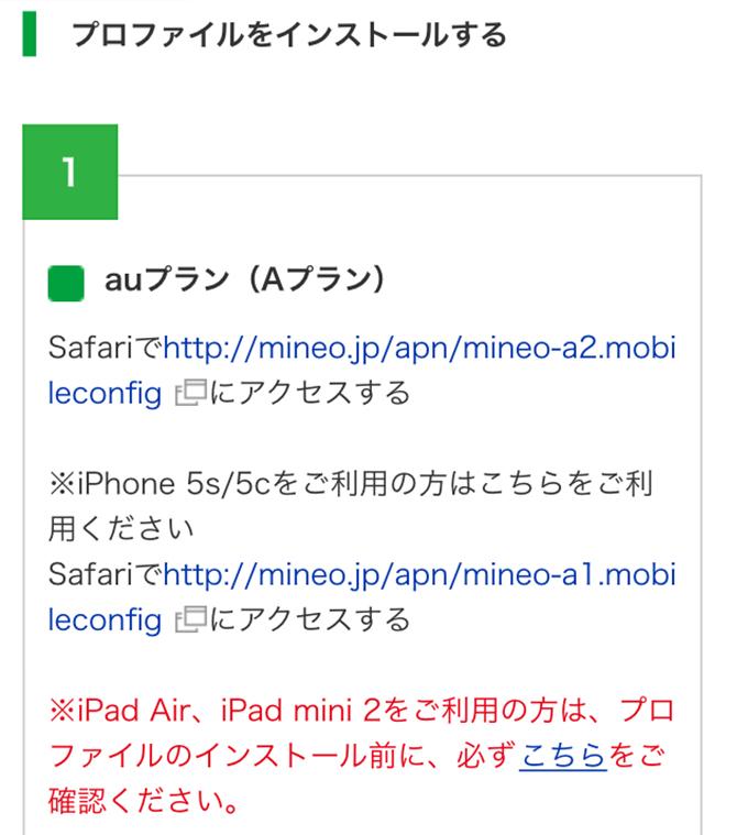 mineoプロファイル