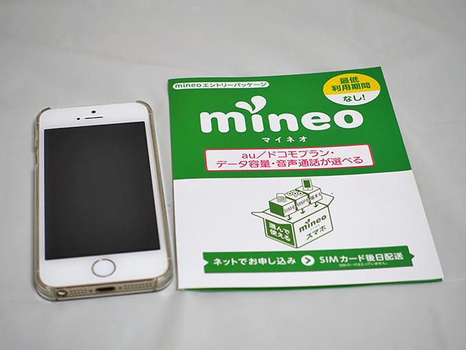mineoエントリーパッケージ