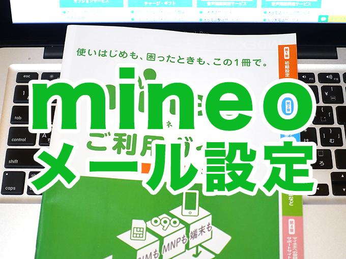 格安SIM mineo(マイネオ)のメールアカウント設定方法(iOS編)