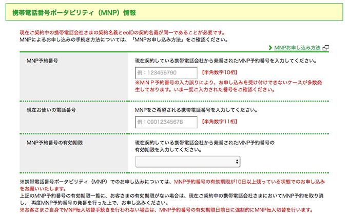 MNP申込み