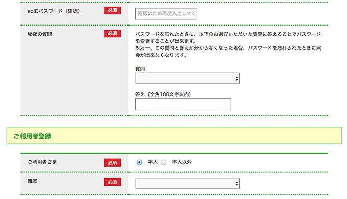 mineo契約者情報3
