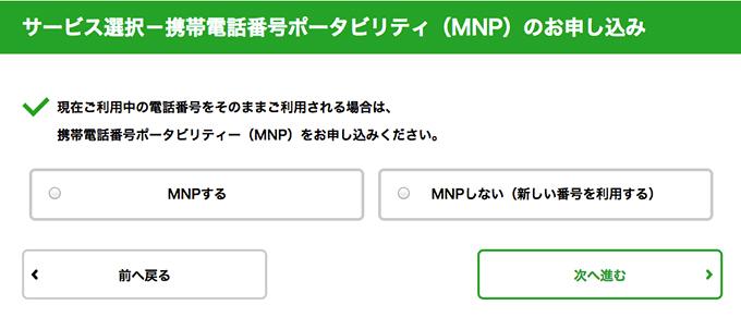 MNP転入申込み
