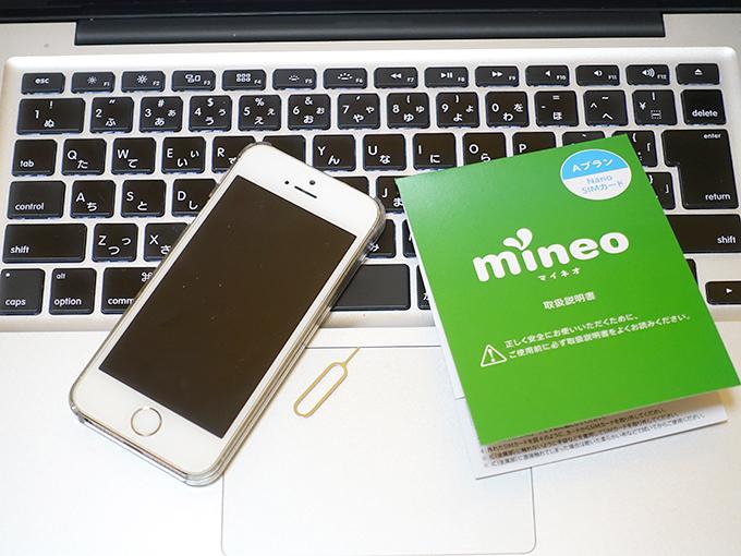 mineo初期設定