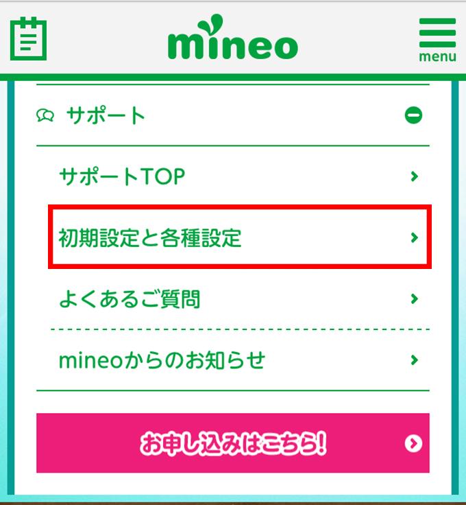 mineoモバイルTOP
