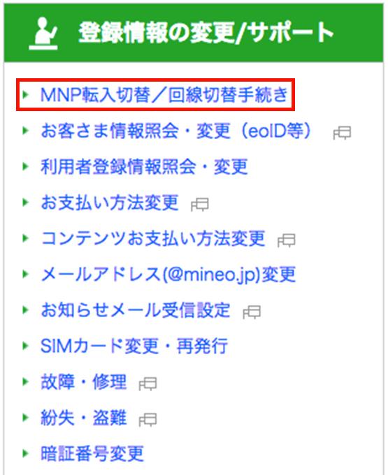 mineo登録変更