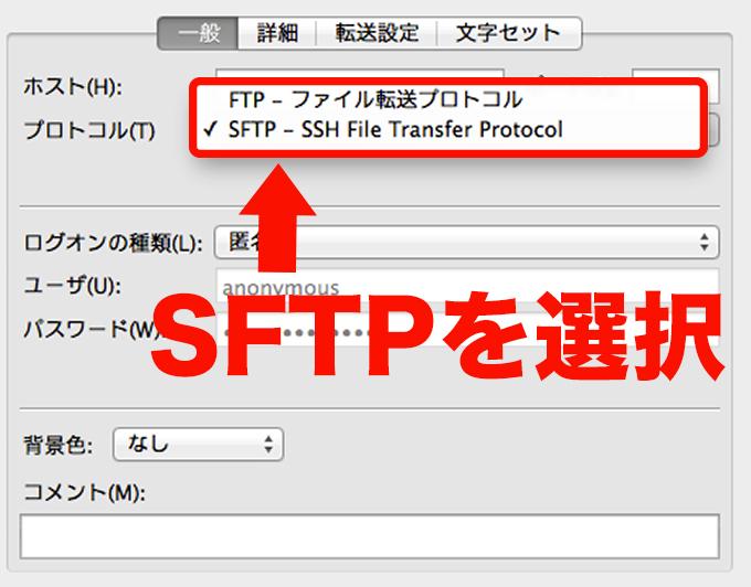 SFTP接続する