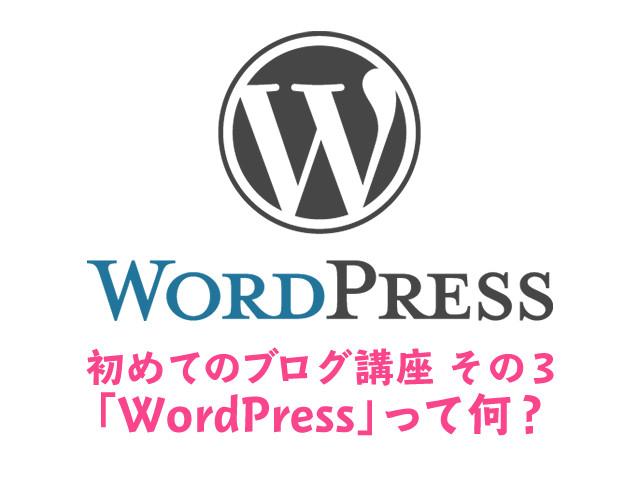 初めてのブログ講座その3 WordPressでブログを始めよう!!
