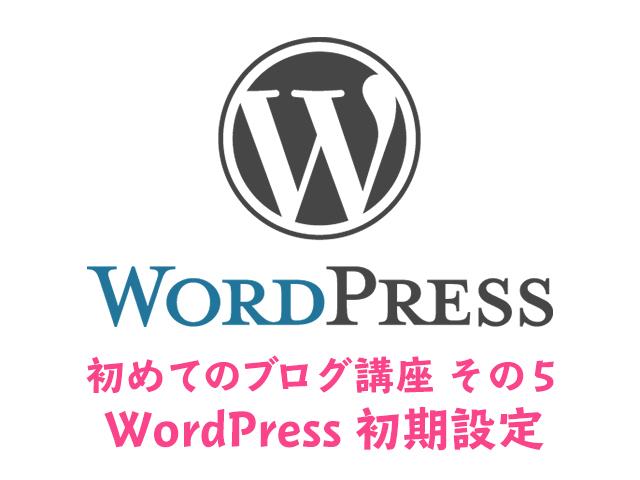 初めてのブログ講座その5 インストールしたら最初にやっておきたいWordPress初期設定