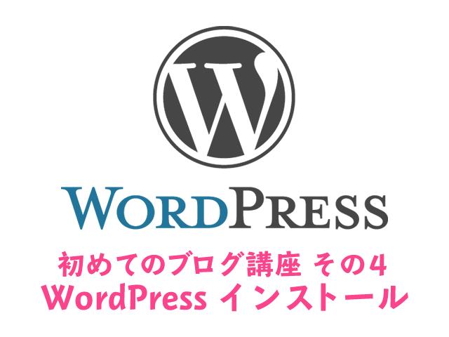 初めてのブログ講座その4 WordPressのインストール方法(さくらのレンタルサーバー編)