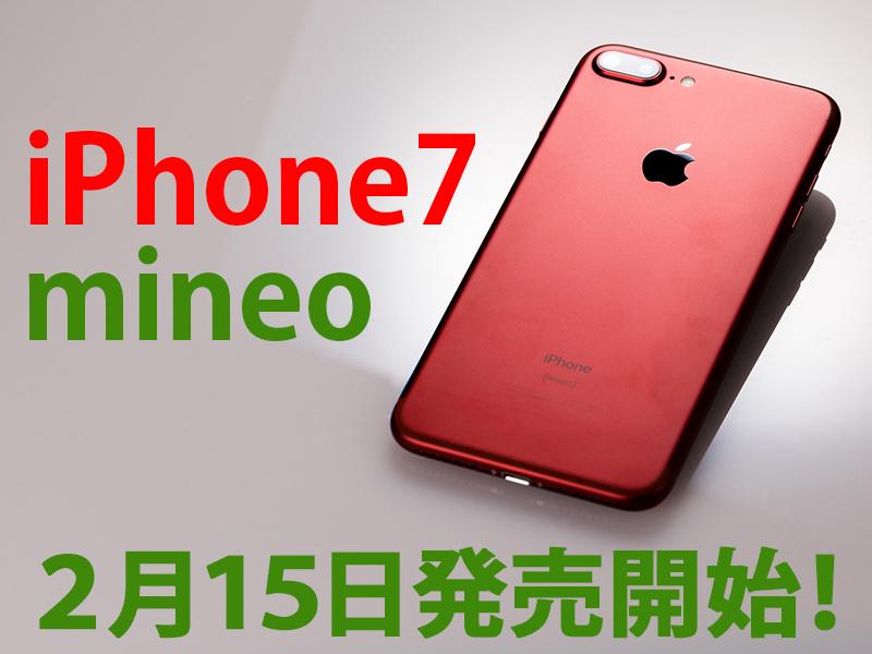 2月15日から!mineoから遂にiPhone7シリーズ(国内版SIMフリー機)が発売開始!