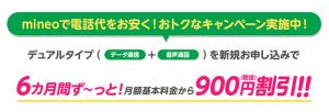 mineo900円6ヶ月間割引