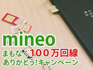 mineo100万回線キャンペーン