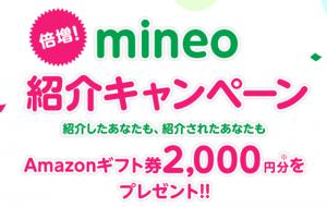 mineo倍増キャンペーン