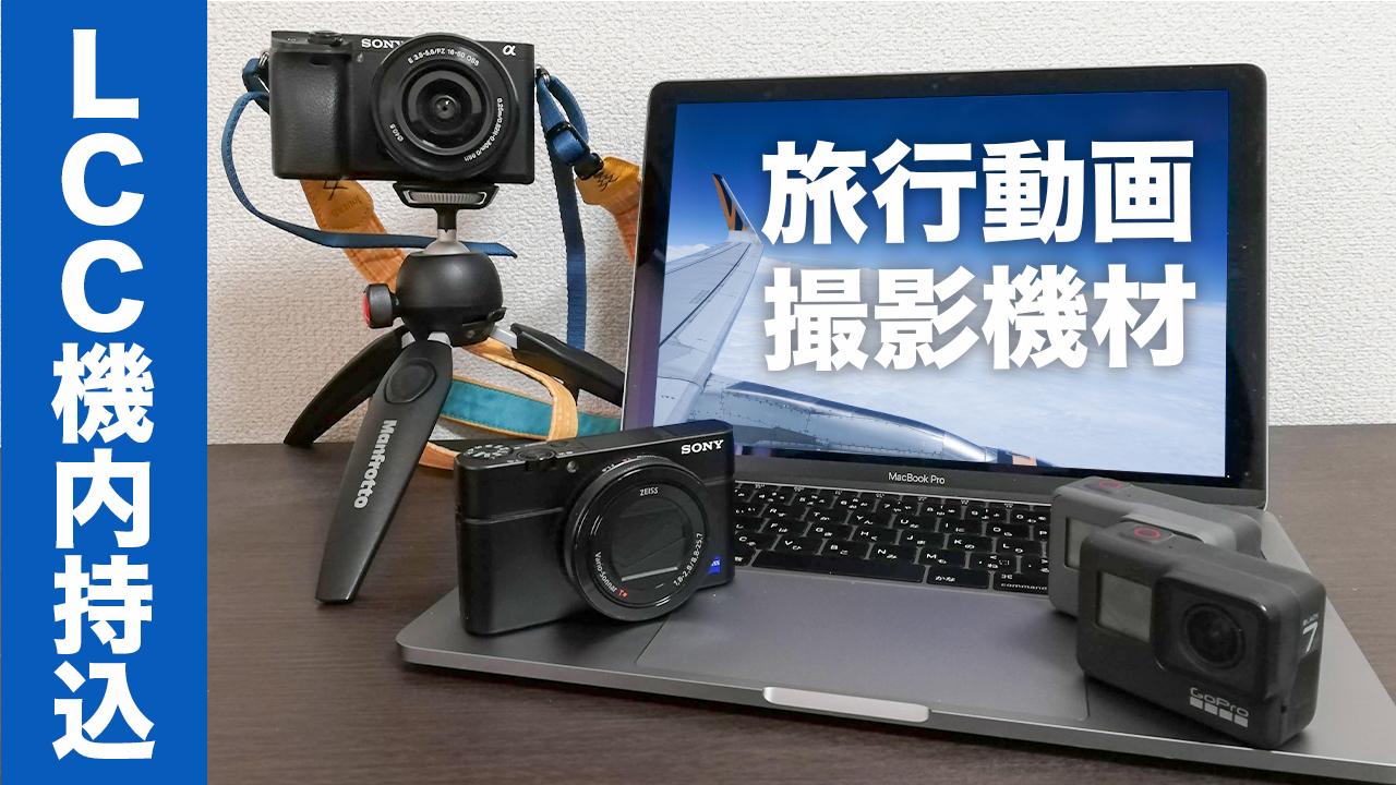 旅ブロガーがブログとYouTubeの撮影に使用している機材紹介