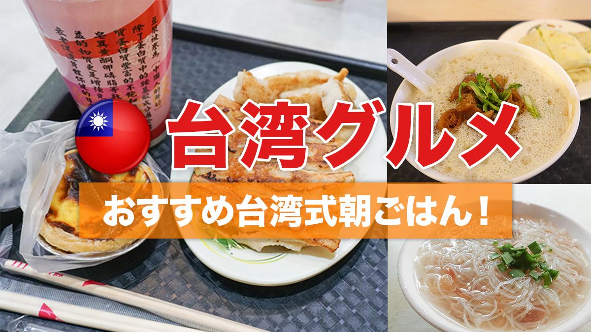 朝から台湾グルメを満喫!台湾式朝ごはん おすすめ3選(台北編)