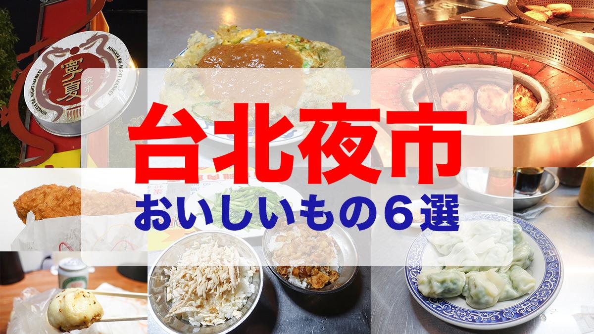〈台湾グルメ〉台北夜市のおいしいもの6選!/饒河街夜市、寧夏夜市など