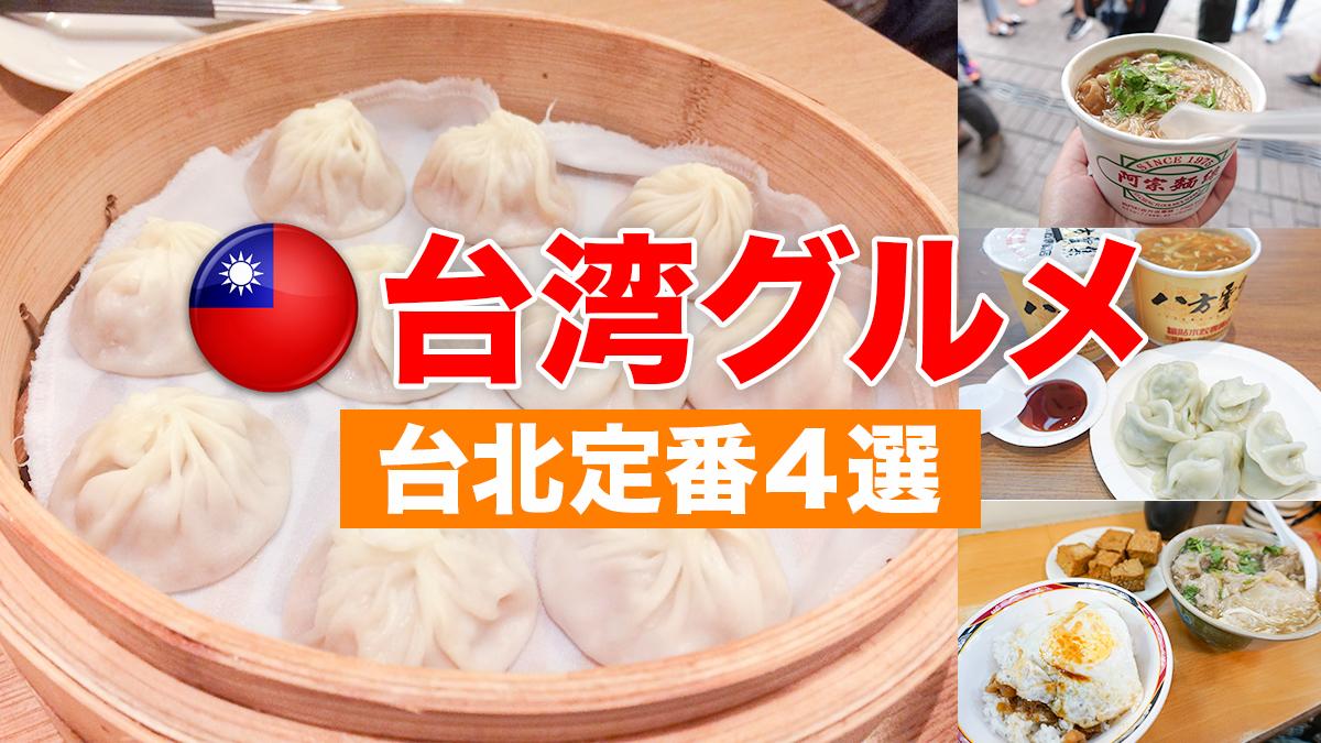 〈台湾グルメ〉初めてでも絶対にハズさない台北定番のおいしいお店4選!