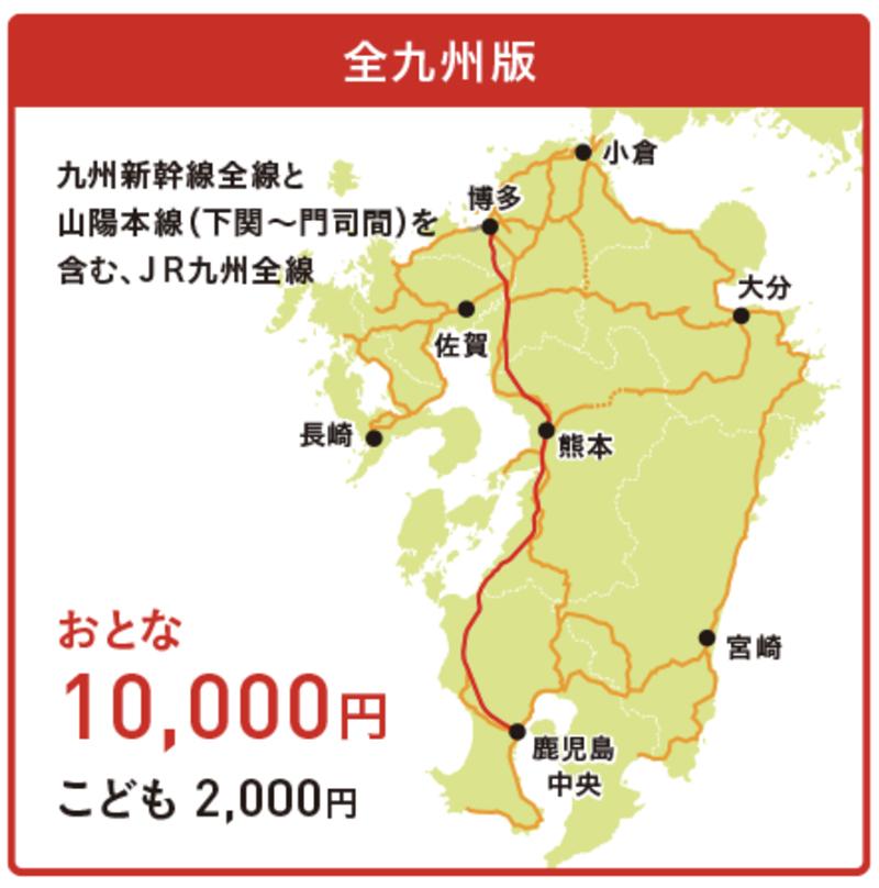 全九州版マップ