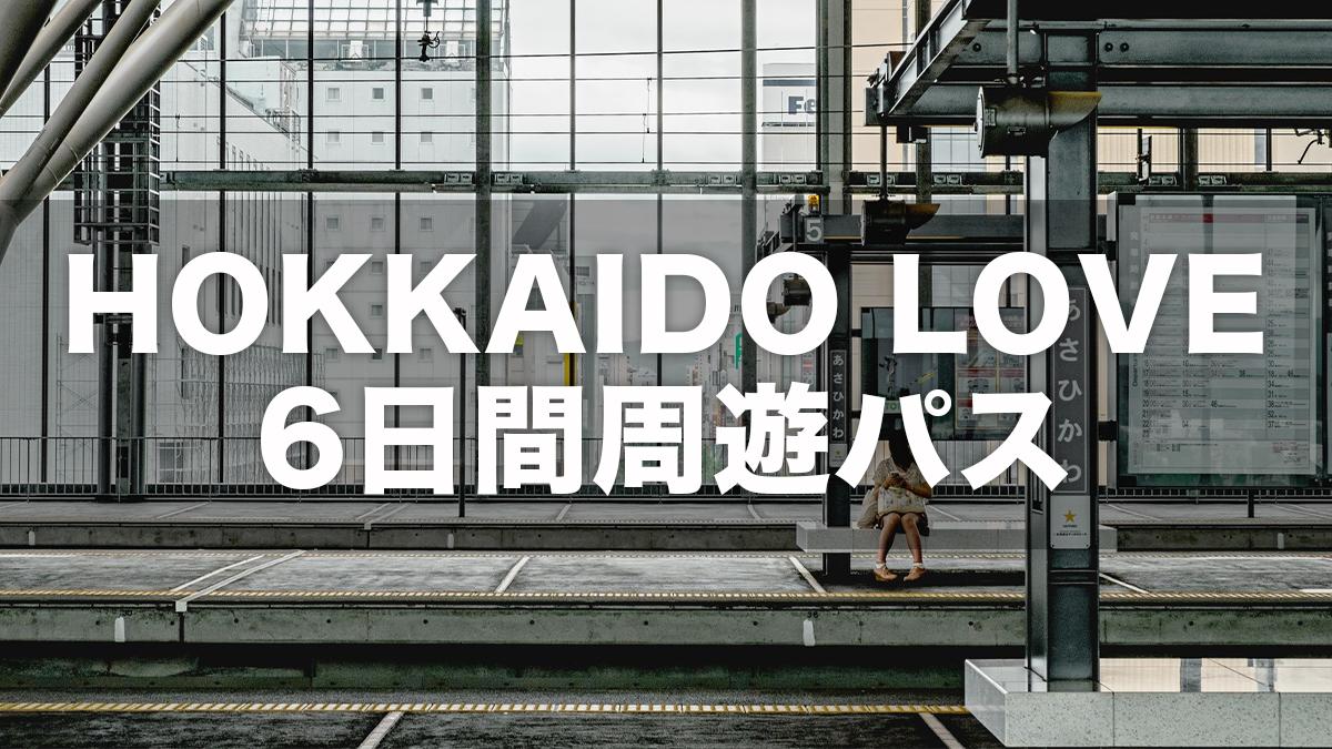 北海道6日間周遊パス