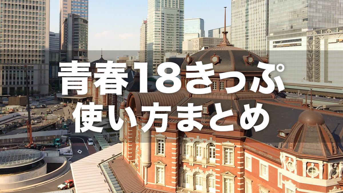 10年ぶりの青春18きっぷ!使い方・販売時期2020年版まとめ!