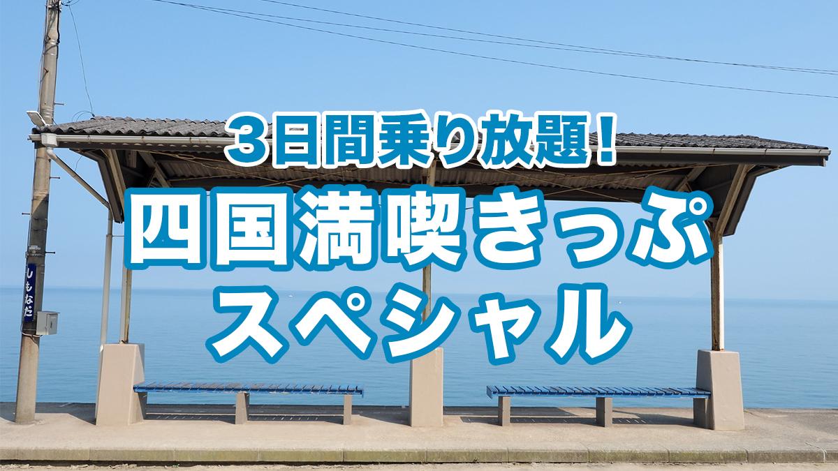 特急も!3セク線も!四国満喫スペシャルきっぷならJR四国が全線3日間乗り放題!!
