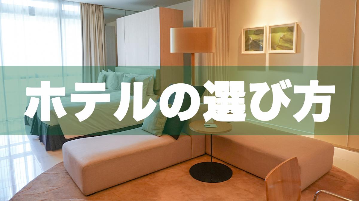 ホテル選び