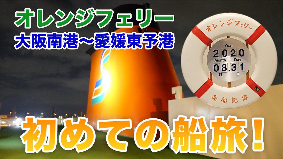 初めての船旅!オレンジフェリー大阪南港〜愛媛東予港乗船記
