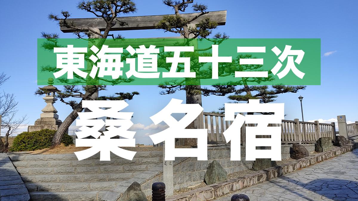 東海道五十三次 四十二番宿場「桑名宿」へ日帰り旅行へ行ってきた!