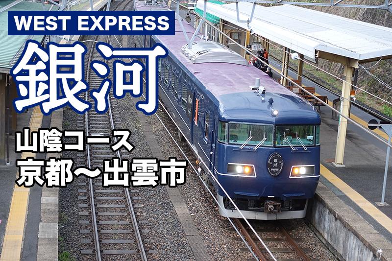 JR西日本最新夜行列車!WEST EXPRESS銀河 山陰コース(京都〜出雲市)